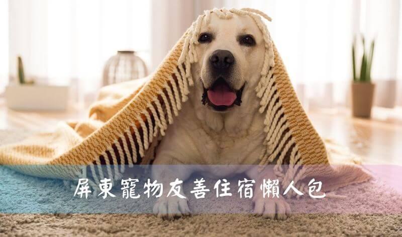 【屏東寵物友善住宿】TOP 11 寵物友善民宿私藏名單大公開 !