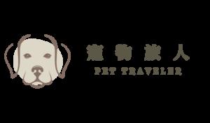 Pet Traveler x 寵物旅人