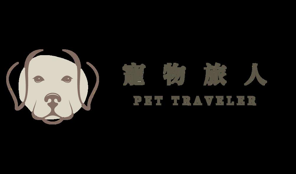 Pet traveler х 寵物旅人